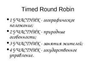 Timed Round Robin 1 УЧАСТНИК - географическое положение; 2 УЧАСТНИК - природн