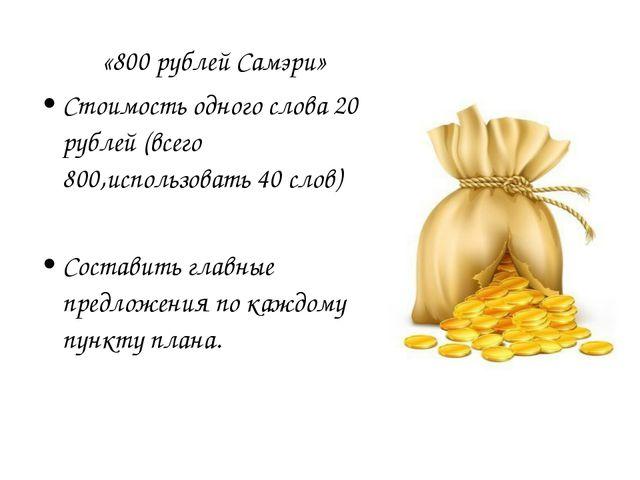 «800 рублей Самэри» Стоимость одного слова 20 рублей (всего 800,использовать...