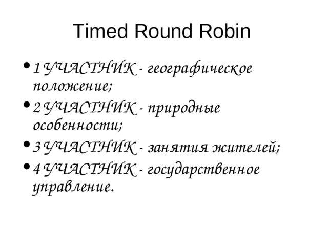 Timed Round Robin 1 УЧАСТНИК - географическое положение; 2 УЧАСТНИК - природн...