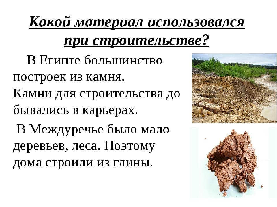 Какой материал использовался при строительстве? В Египте большинство построек...