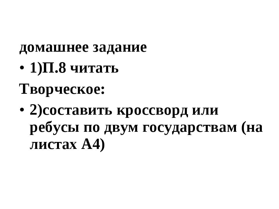 домашнее задание 1)П.8 читать Творческое: 2)составить кроссворд или ребусы по...