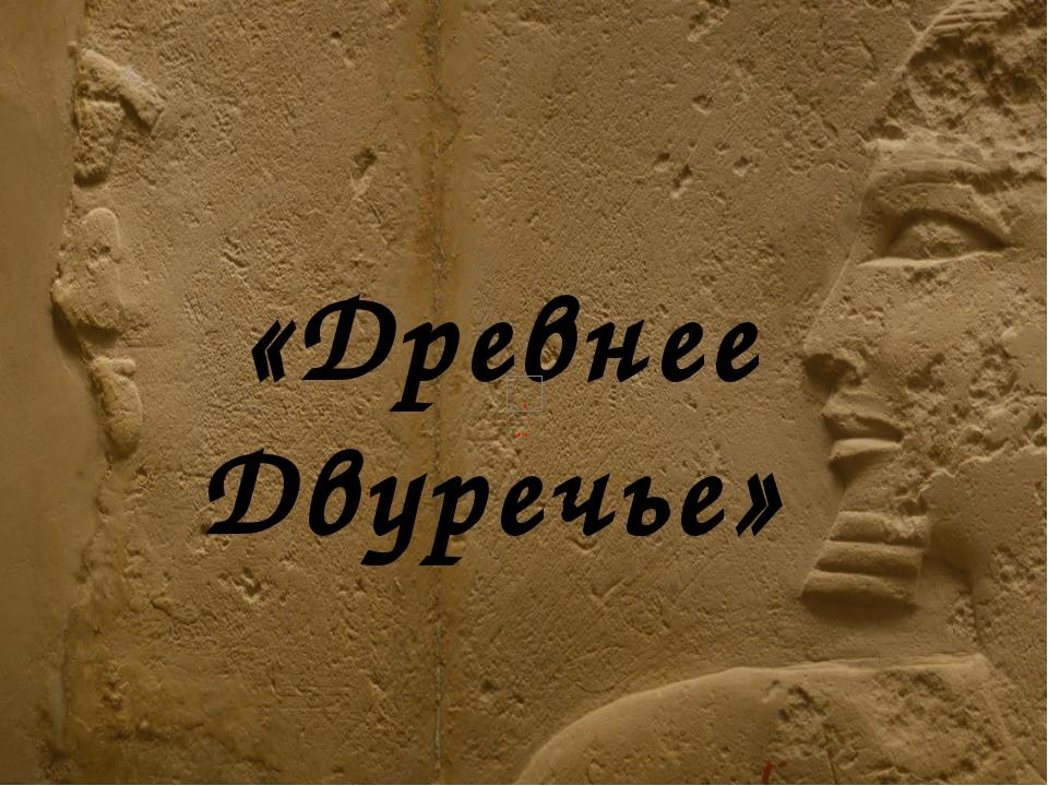 «Древнее Двуречье»