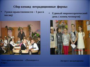 Сбор команд -нетрадиционные формы: Уроки нравственности – 1 раз в месяц) Един