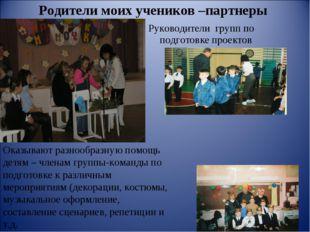 Родители моих учеников –партнеры Руководители групп по подготовке проектов Ок