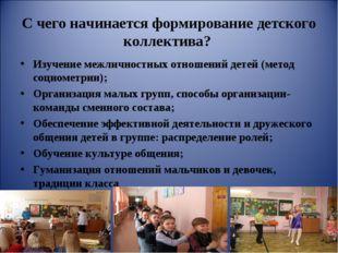С чего начинается формирование детского коллектива? Изучение межличностных от
