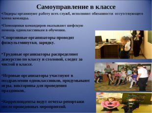 Самоуправление в классе Трудовые организаторы распределяют дежурство по класс