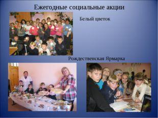 Ежегодные социальные акции Белый цветок Рождественская Ярмарка