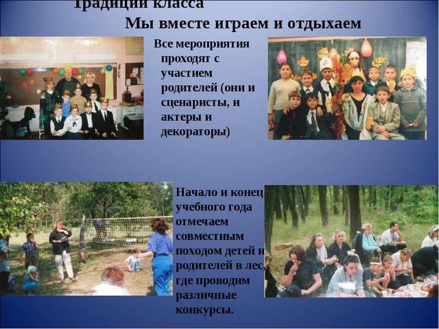 Традиции класса Мы вместе играем и отдыхаем Все мероприятия проходят с участ...