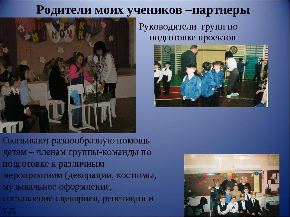 Родители моих учеников –партнеры Руководители групп по подготовке проектов Ок...
