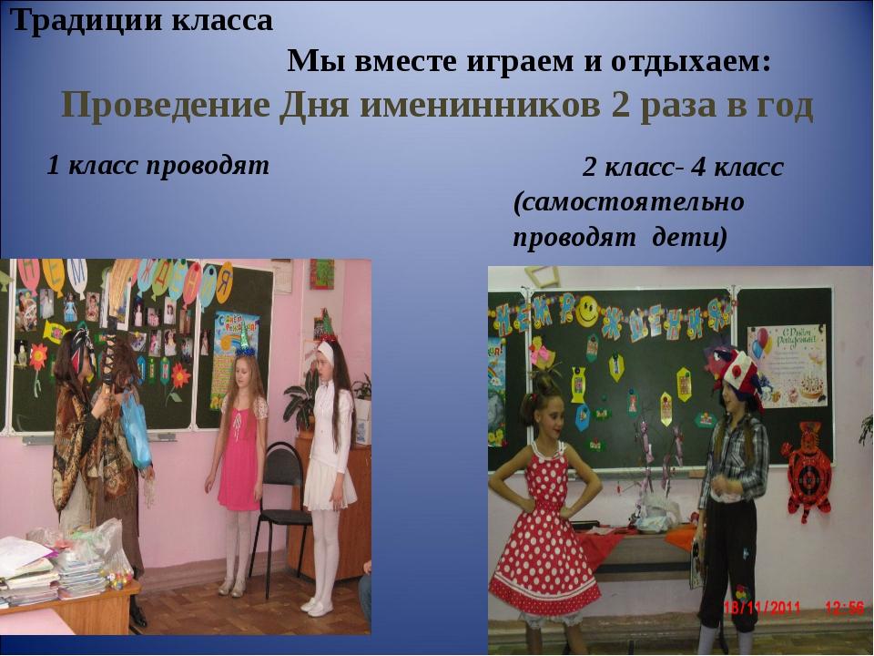Традиции класса Мы вместе играем и отдыхаем: Проведение Дня именинников 2 раз...