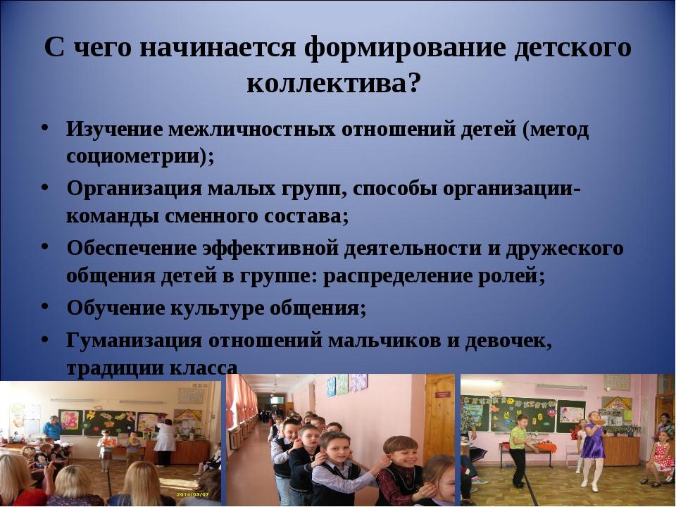 С чего начинается формирование детского коллектива? Изучение межличностных от...