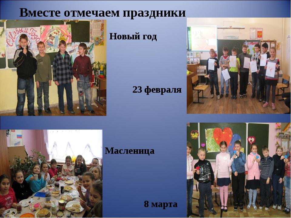 Вместе отмечаем праздники Новый год Масленица 8 марта 23 февраля