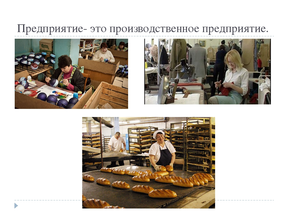 Предприятие- это производственное предприятие.