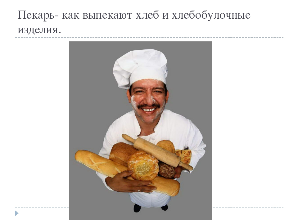 Пекарь- как выпекают хлеб и хлебобулочные изделия.
