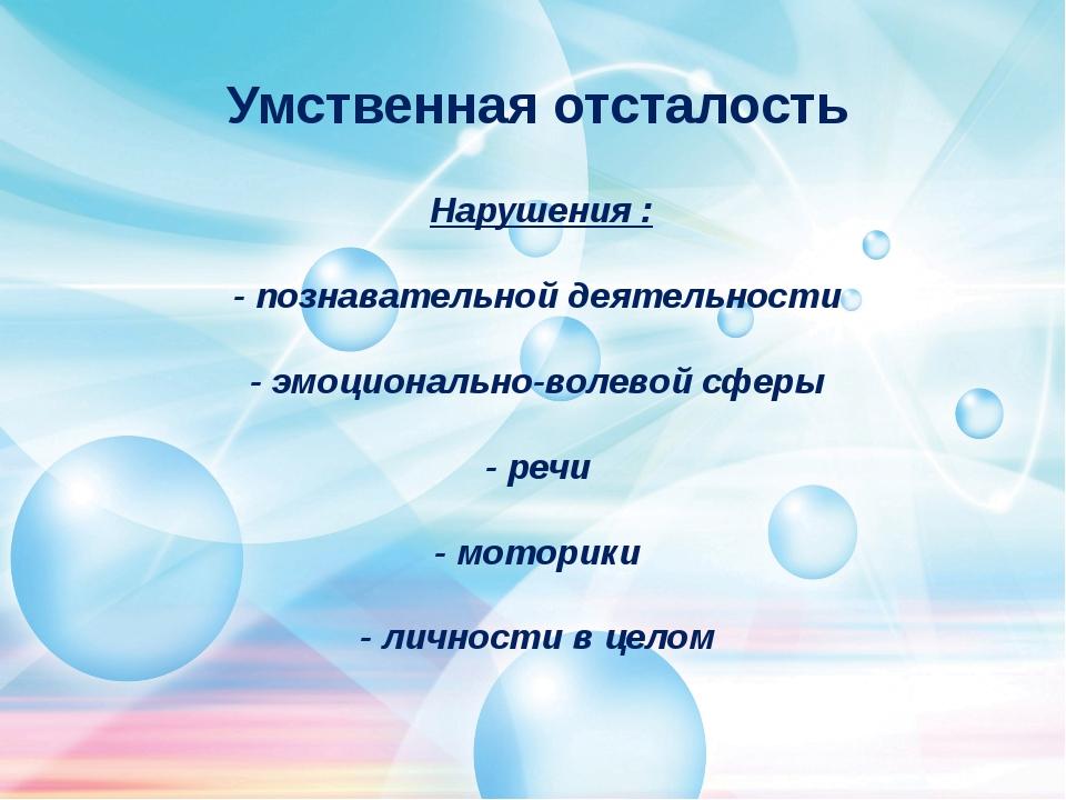 Нарушения : - познавательной деятельности - эмоционально-волевой сферы - реч...