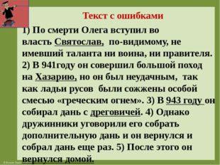 Текст с ошибками 1) По смерти Олега вступил во властьСвятослав, по-видимому