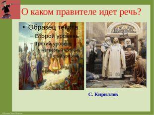 О каком правителе идет речь? С. Кириллов © Фокина Лидия Петровна