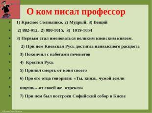 О ком писал профессор 1) Красное Солнышко, 2) Мудрый, 3) Вещий 2) 882-912, 2)