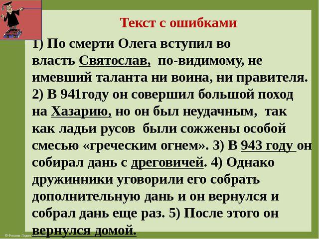 Текст с ошибками 1) По смерти Олега вступил во властьСвятослав, по-видимому...