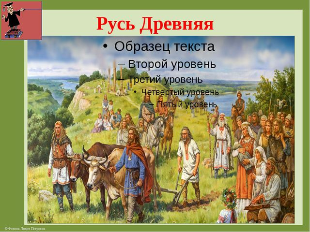 Русь Древняя © Фокина Лидия Петровна