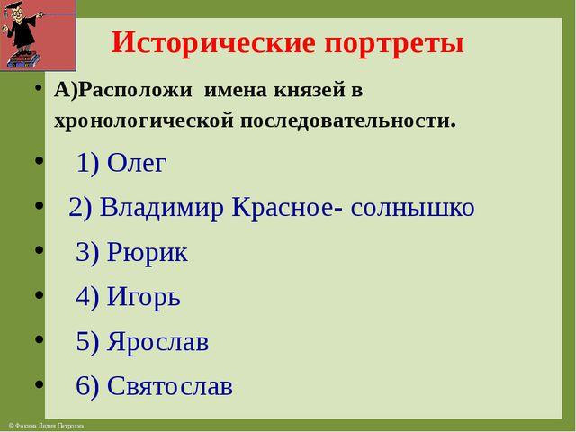 Исторические портреты А)Расположи имена князей в хронологической последовател...