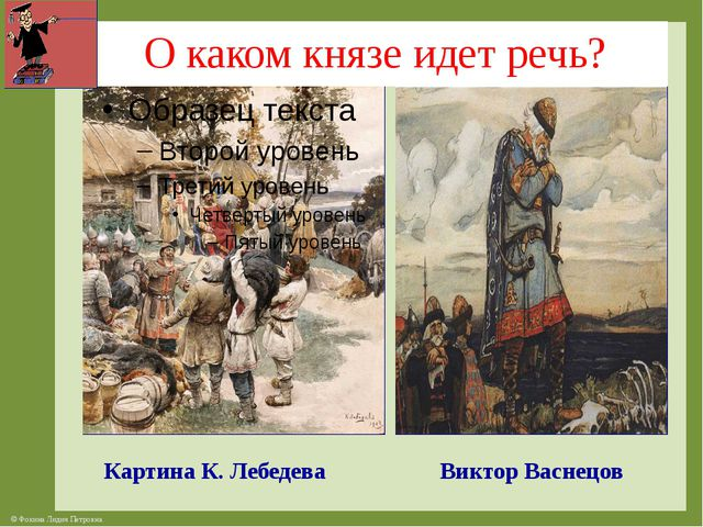 О каком князе идет речь? Картина К. Лебедева Виктор Васнецов © Фокина Лидия П...