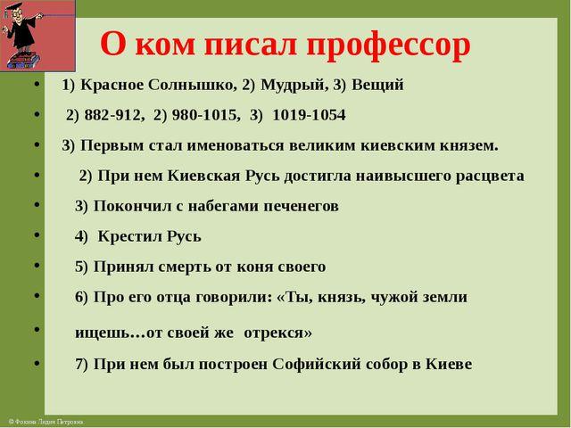 О ком писал профессор 1) Красное Солнышко, 2) Мудрый, 3) Вещий 2) 882-912, 2)...