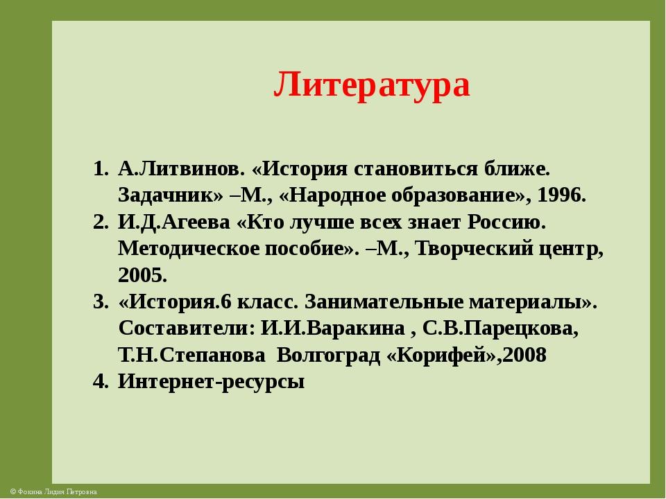 Литература А.Литвинов. «История становиться ближе. Задачник» –М., «Народное о...