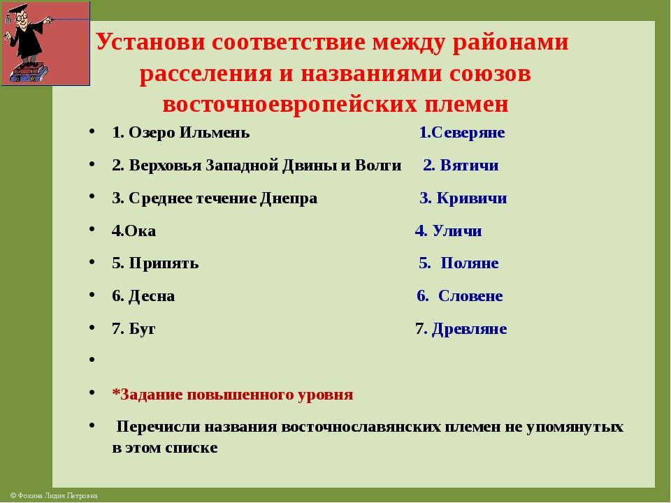 Установи соответствие между районами расселения и названиями союзов восточное...