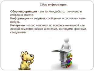 Сбор информации. Сбор информации - это то, что добыто, получено и собранно в
