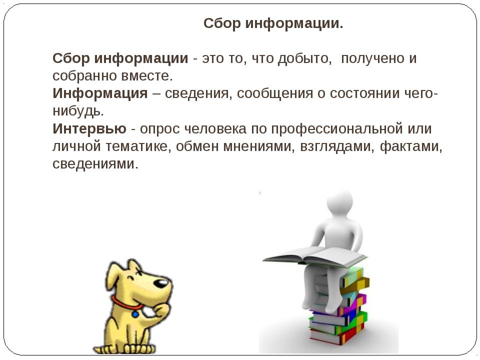 Сбор информации. Сбор информации - это то, что добыто, получено и собранно в...
