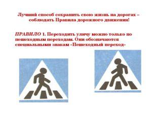 Лучший способ сохранить свою жизнь на дорогах – соблюдать Правила дорожного д