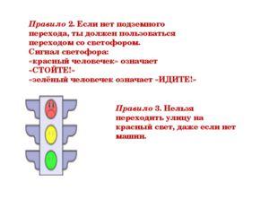 Правило 2. Если нет подземного перехода, ты должен пользоваться переходом со