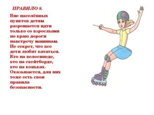 ПРАВИЛО 8. Вне населённых пунктов детям разрешается идти только со взрослыми