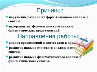 Причины: нарушение различных форм языкового анализа и синтеза; недоразвитие ф