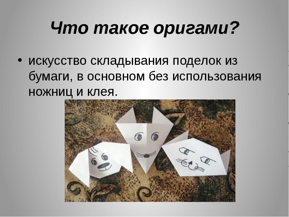 Что такое оригами? искусство складывания поделок из бумаги, в основном без ис...