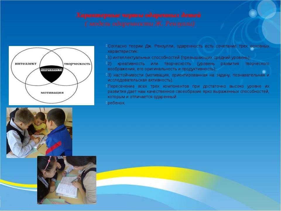 Характерные черты одаренных детей ( модель одаренности Ж. Рензулли) Согласно...