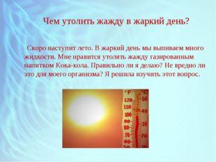 Чем утолить жажду в жаркий день? Скоро наступит лето. В жаркий день мы выпива