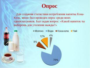 Опрос Для создания статистики потребления напитка Кока-Кола, мною был проведе