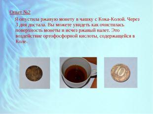 Опыт №2 Я опустила ржавую монету в чашку с Кока-Колой. Через 3 дня достала. В