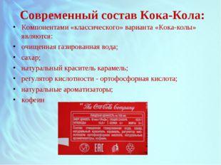 Современный состав Кока-Кола: Компонентами «классического» варианта «Кока-кол