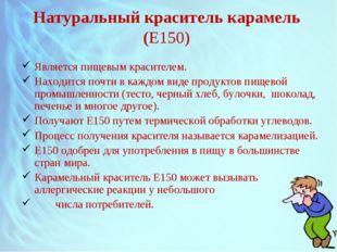 Натуральный краситель карамель (Е150) Является пищевым красителем. Находится