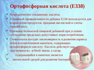 Ортофосфорная кислота (Е338) Неорганическое соединение, кислота. В пищевой пр