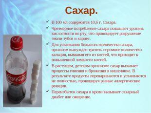 Сахар. В 100 мл содержится 10,6 г. Сахара. Чрезмерное потребление сахара повы