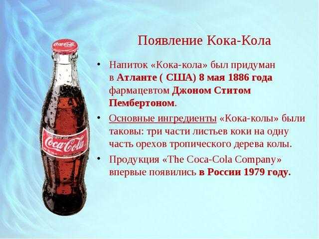 Появление Кока-Кола Напиток «Кока-кола» был придуман вАтланте(США) 8 мая 1...