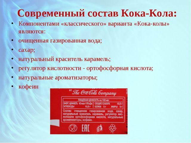 Современный состав Кока-Кола: Компонентами «классического» варианта «Кока-кол...