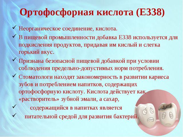 Ортофосфорная кислота (Е338) Неорганическое соединение, кислота. В пищевой пр...