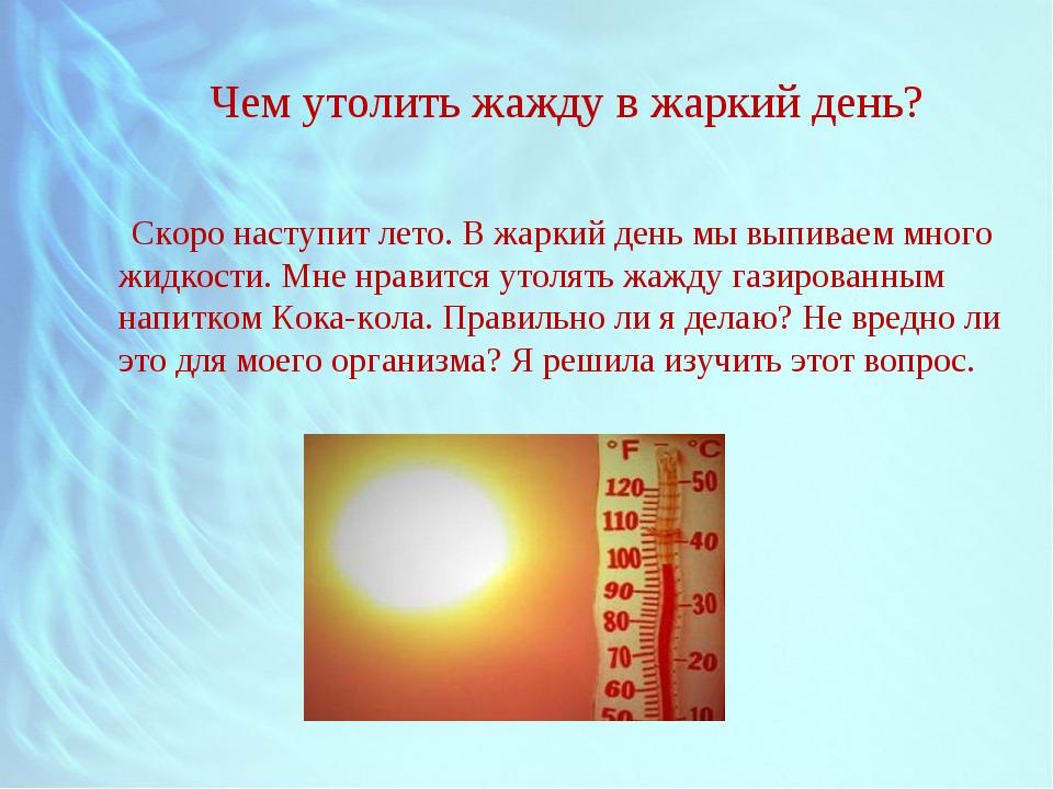 Чем утолить жажду в жаркий день? Скоро наступит лето. В жаркий день мы выпива...