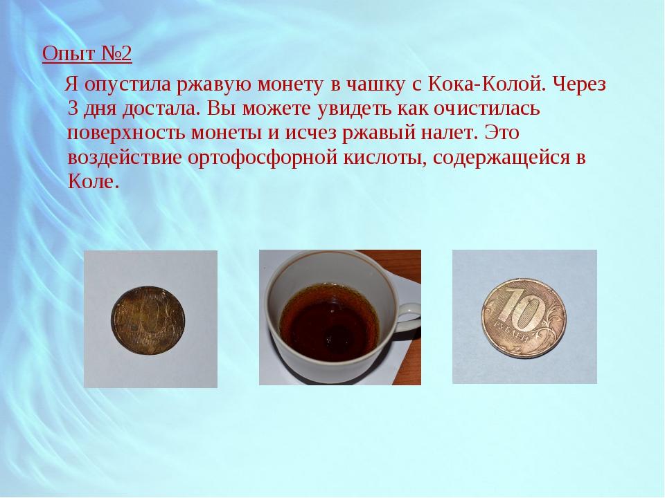 Опыт №2 Я опустила ржавую монету в чашку с Кока-Колой. Через 3 дня достала. В...