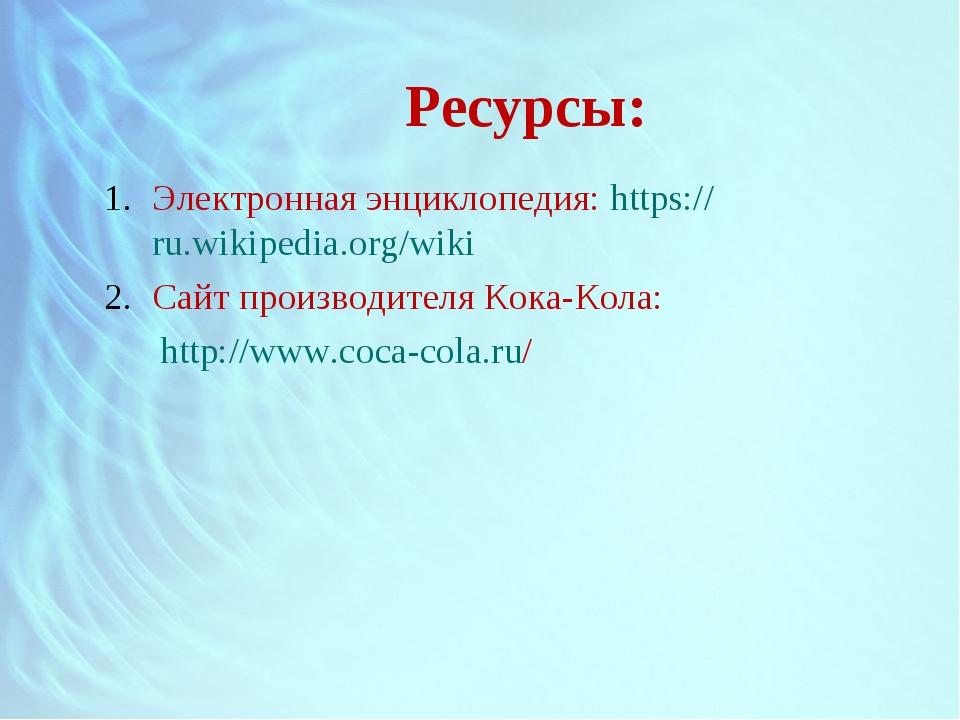 Ресурсы: Электронная энциклопедия: https://ru.wikipedia.org/wiki Сайт произво...